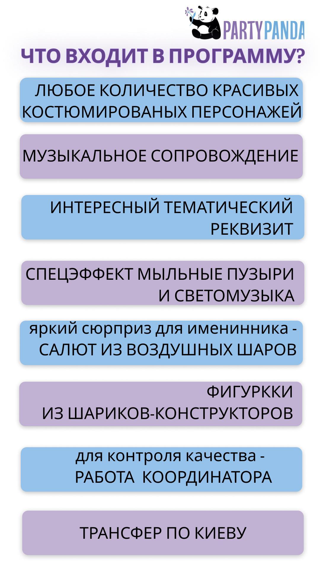 Аниматоры Киев